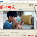 Samsung Galaxy Note side