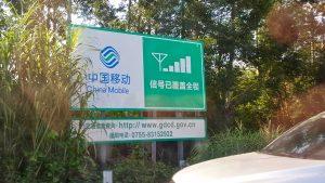Vejskilt med China Mobile i Shenzhen (Foto: MereMobil.dk)