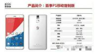 I Kina kræver det ikke kendskab til mobilbranchen for at producere smartphones. Nu er Pepsi på vej med deres første smartphone.