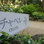 Billeder taget på foto-tur i Japan med Xperia X (early-production sample) (Foto: MereMobil.dk)