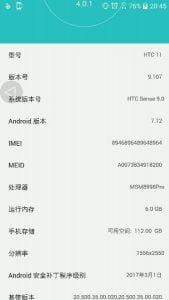 HTC 11 Om denne telefon