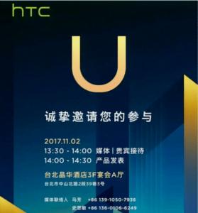HTC har udsendt denne invitation til event den 2. november, hvor det ventes de vil afsløre HTC U11 Plus